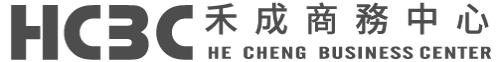 禾成商務中心